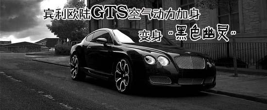宾利欧陆GTS