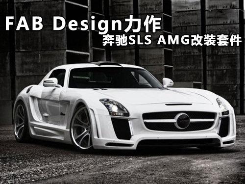 鸥涌 FAB Design的SLS AMG改装作品